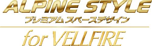 ALPINE STYLE プレミアムスペースデザイン for VELLFIRE