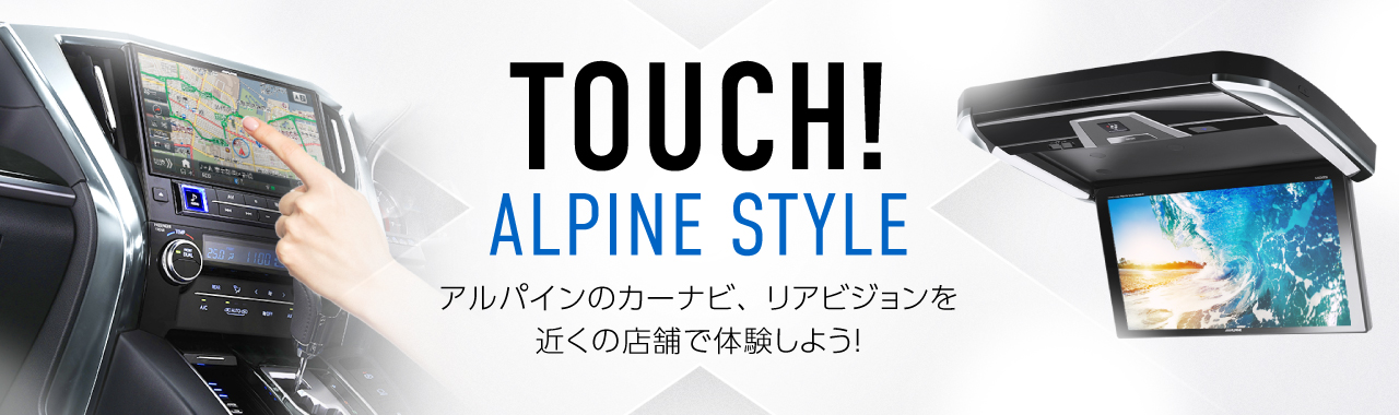 TOUCH! ALPINE STYLE