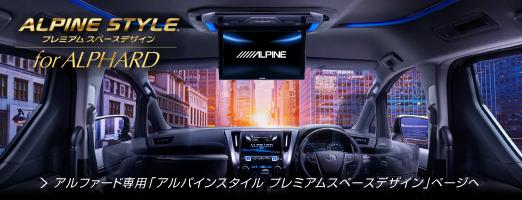 アルファード ALPINE STYLE プレミアムスペースデザイン