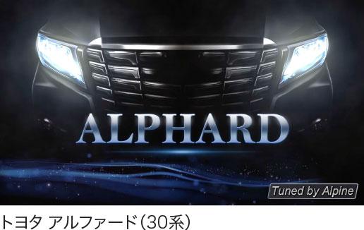 トヨタ アルファード(30系)