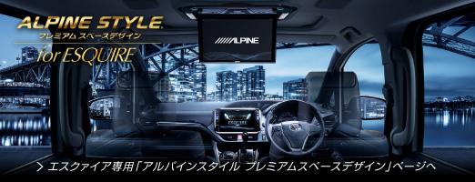 エスクァイア ALPINE STYLE プレミアムスペースデザイン