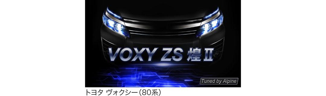 トヨタ ヴォクシー(80系)