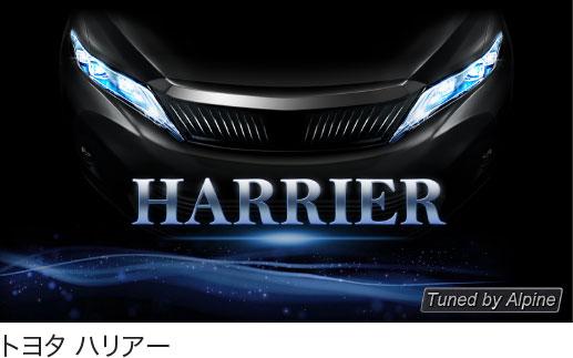 トヨタ ハリアー