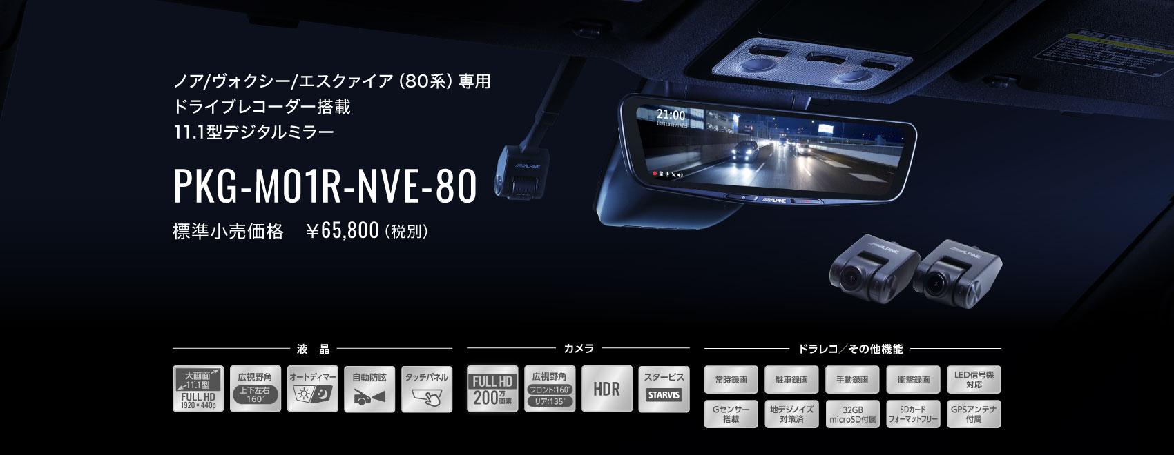 ノア/ヴォクシー/エスクァイア(80系)専用 ドライブレコーダー搭載 11.1型デジタルミラー PKG-M01R-NVE-80 標準小売価格 ¥65,800(税別)
